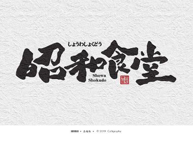 书法定制 书法商写 石头许8月 字体设计 书法字体 小集