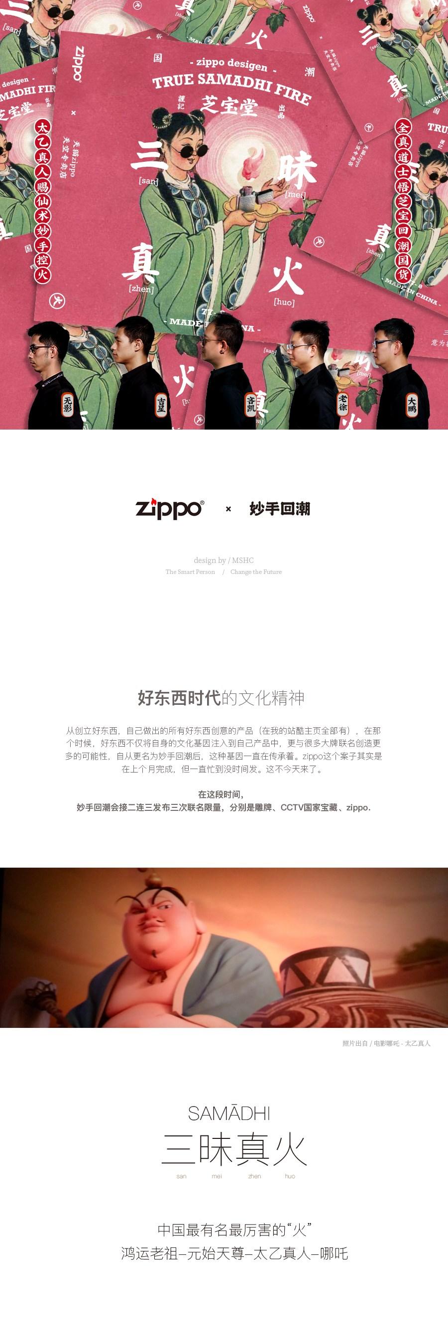 zippo x 妙手回潮