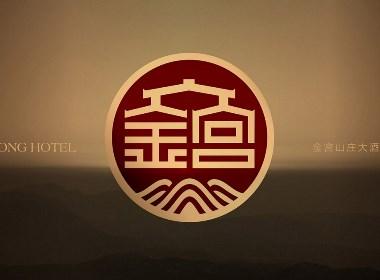 济南金宫山庄酒店形象设计-山东太歌文化创意