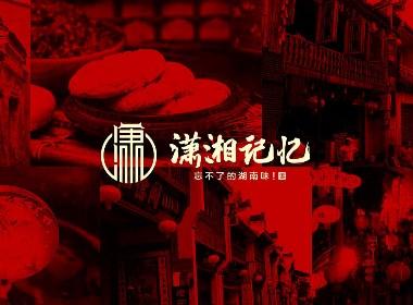 潇湘记忆品牌设计