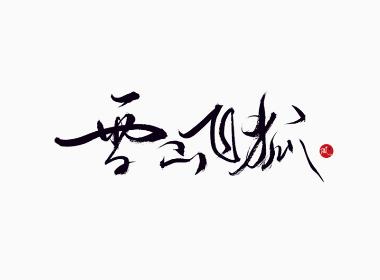 风の字 / 雪山飞狐