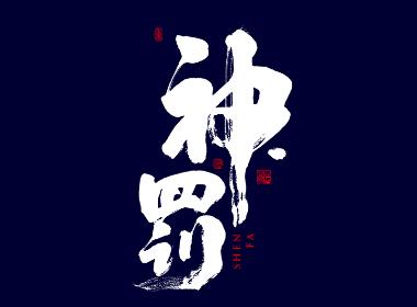 朴素 · 手写书法字体(十二)