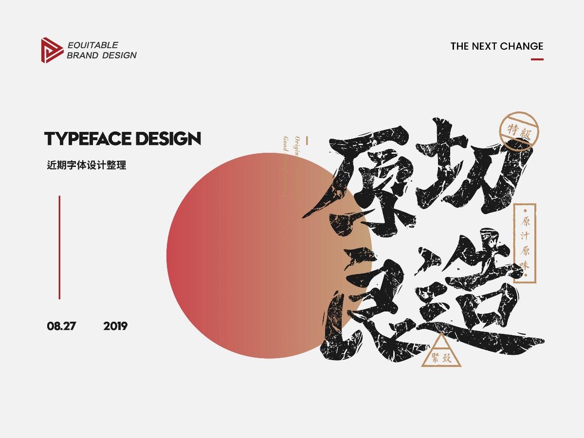 八月字体设计整理