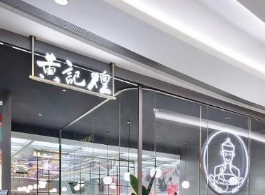 餐厅设计、室内设计【艺鼎新作】黄记煌从清朝来,在2019年达到颜值巅峰!