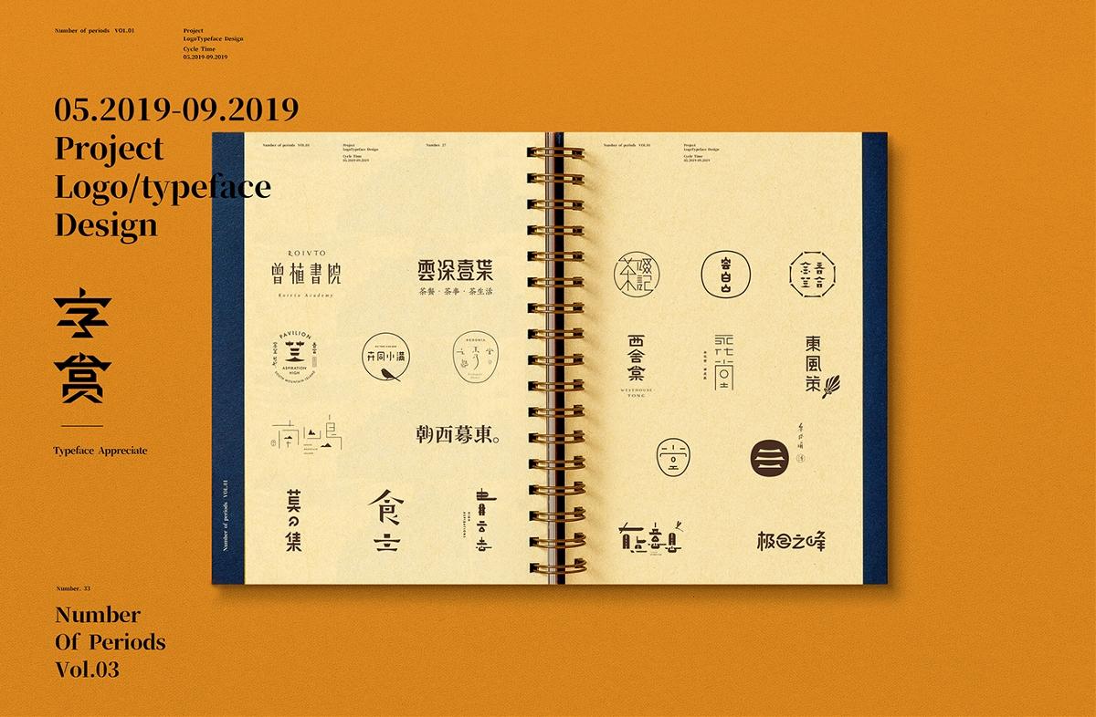 字赏—logo与字体恒耀平台