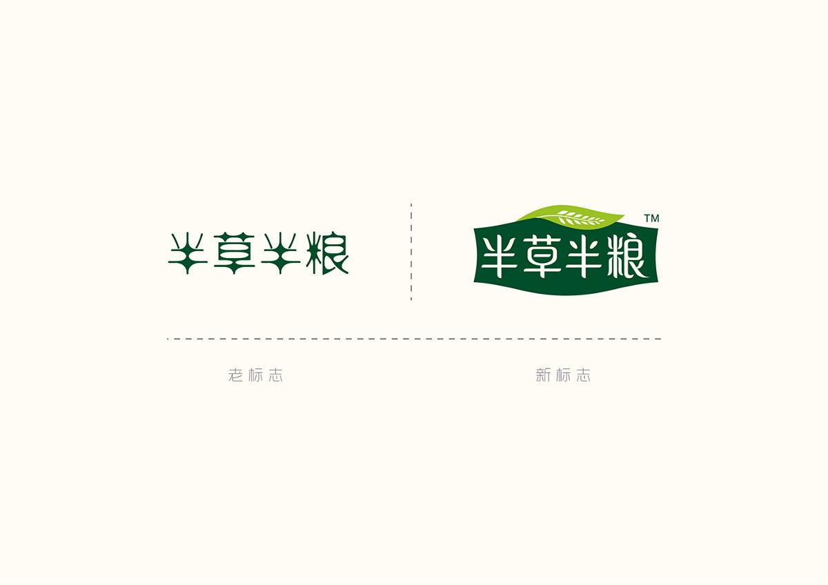 半草半粮 Logo及包装