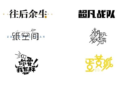 2019年8月份底字体设计(经典)