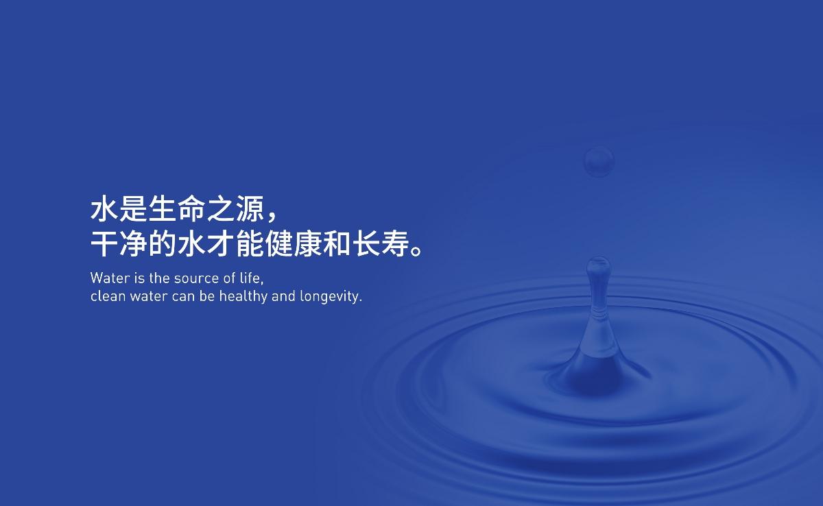 净飒安全水设备   品牌设计