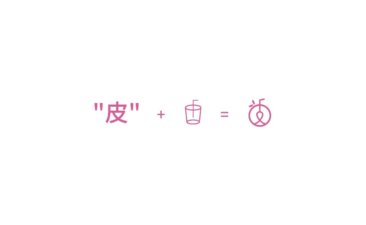 皮皮奶茶   品牌设计
