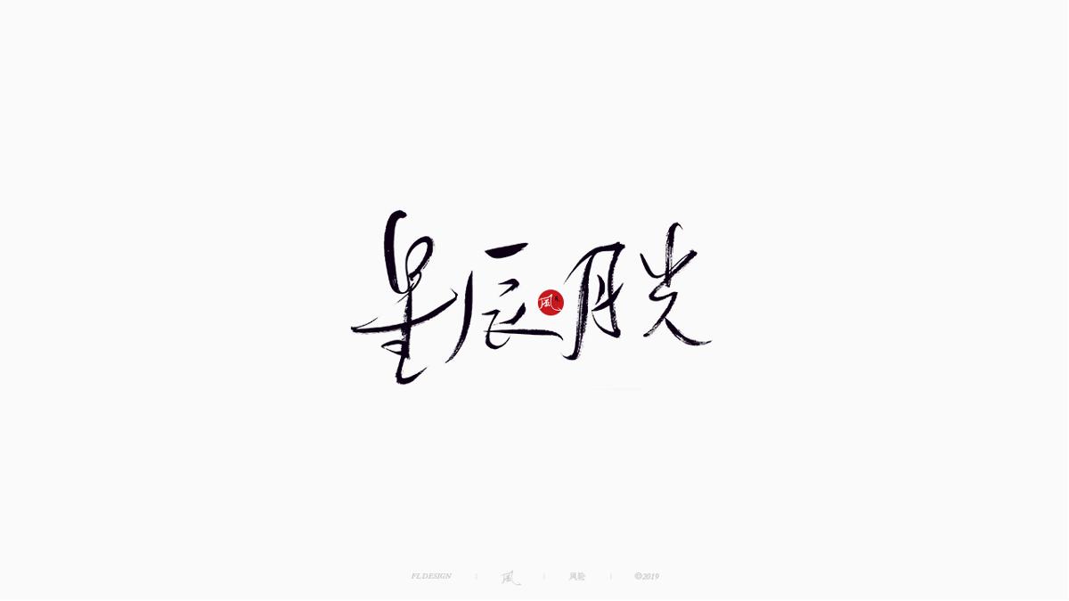 风の字 / 物语