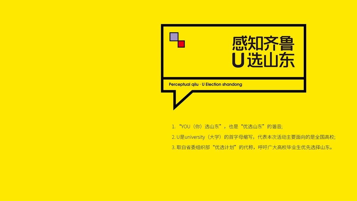 山东优选计划校园行活动策划设计-山东太歌文化创意