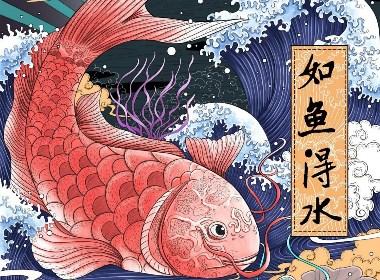 东来也原创设计之如鱼得水