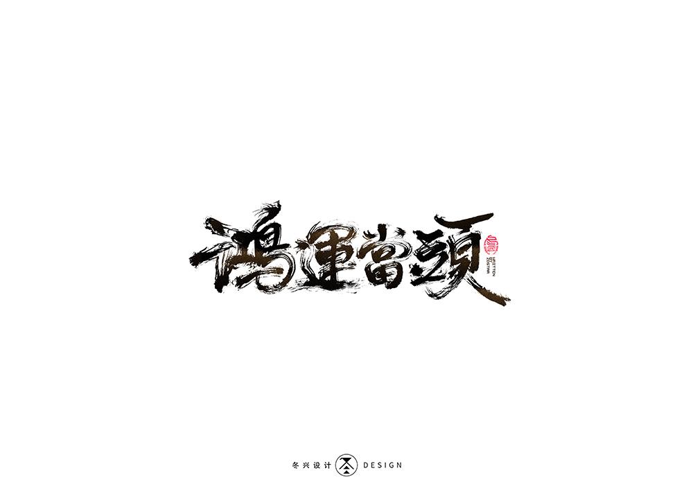 毛笔字集#勤补拙#<36>