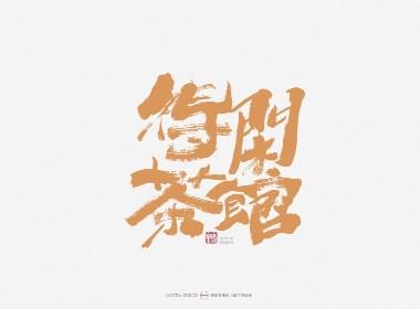 手书字体设计:第一次发布作品,众神多多指教