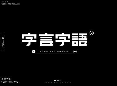 【字言字语(三期)】夜鱼字集