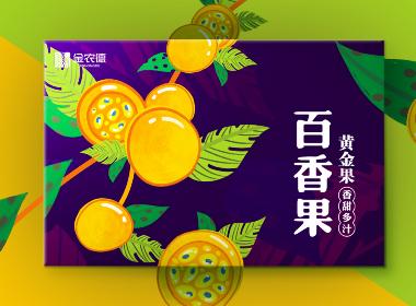 百香果包裝展示