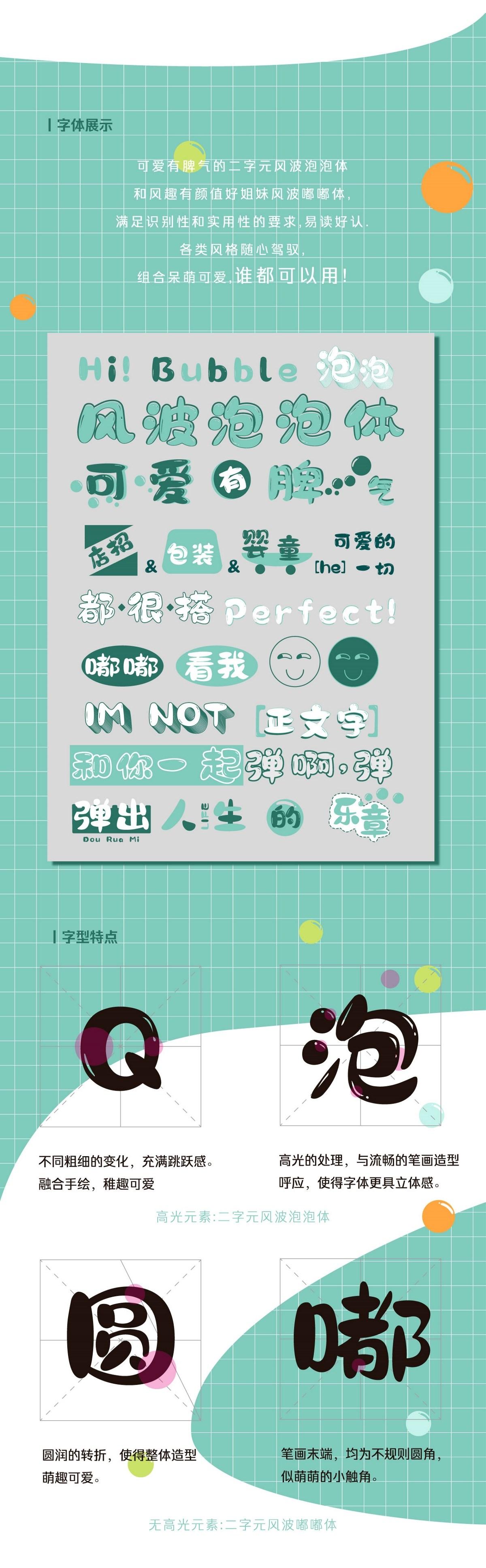 锐字家族新字萌新上线-风波泡泡体&嘟嘟体,可下载!