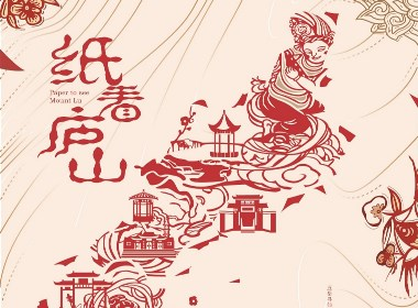 九江地方海报设计