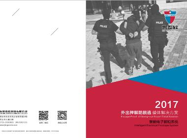 科技互联网企业品牌画册设计