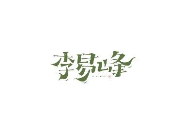 手寫字體(三)