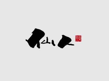 飞凡书写字体设计第9篇