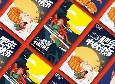 肥年中秋快乐 品牌设计