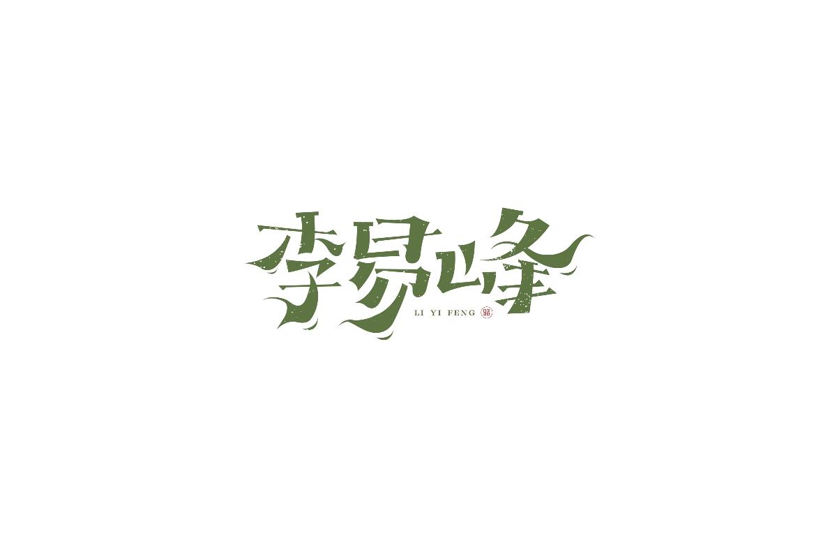 手写字体(三)