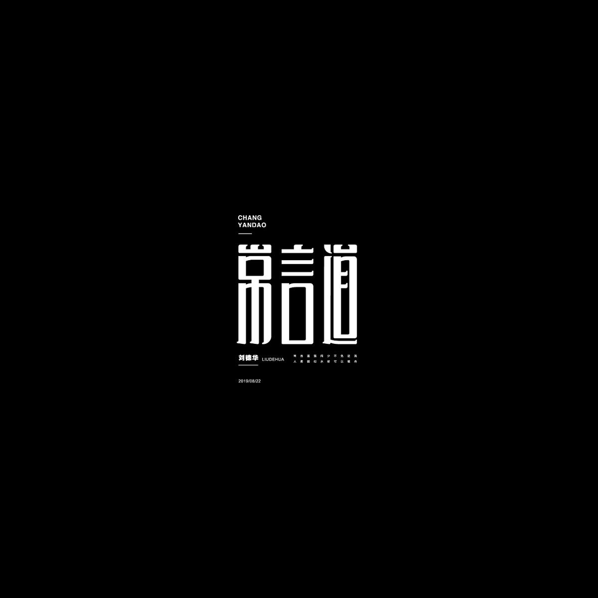 月初字體設計