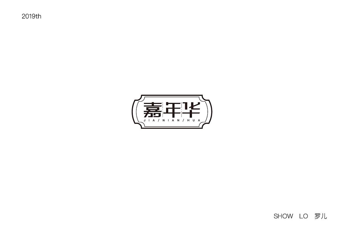"""""""字如其人""""--罗赵云字体日记"""