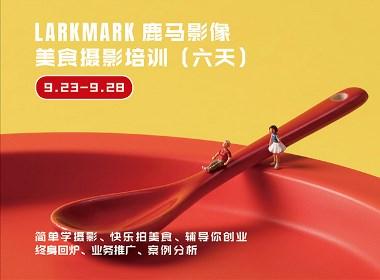 LARKMARK鹿马影像饮品美食摄影培训 9月线下课招生