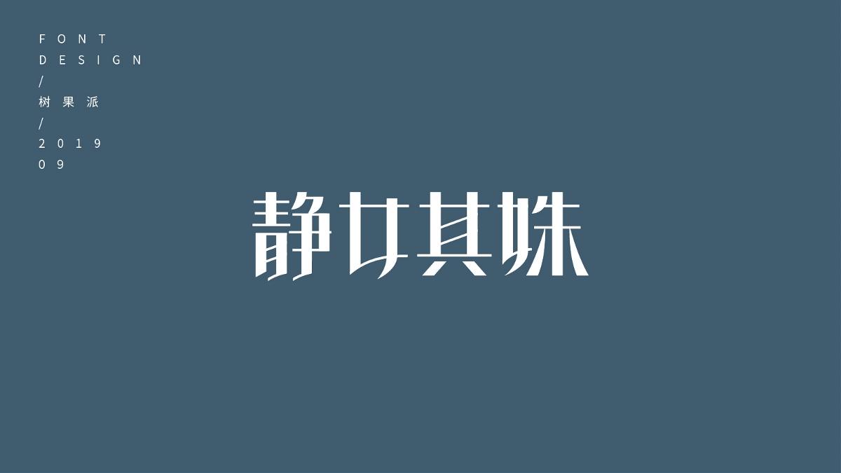 字体恒耀平台 | 民国风美术字集