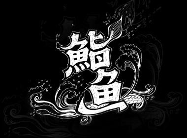 2019 | 手绘山海经&手绘字体特辑