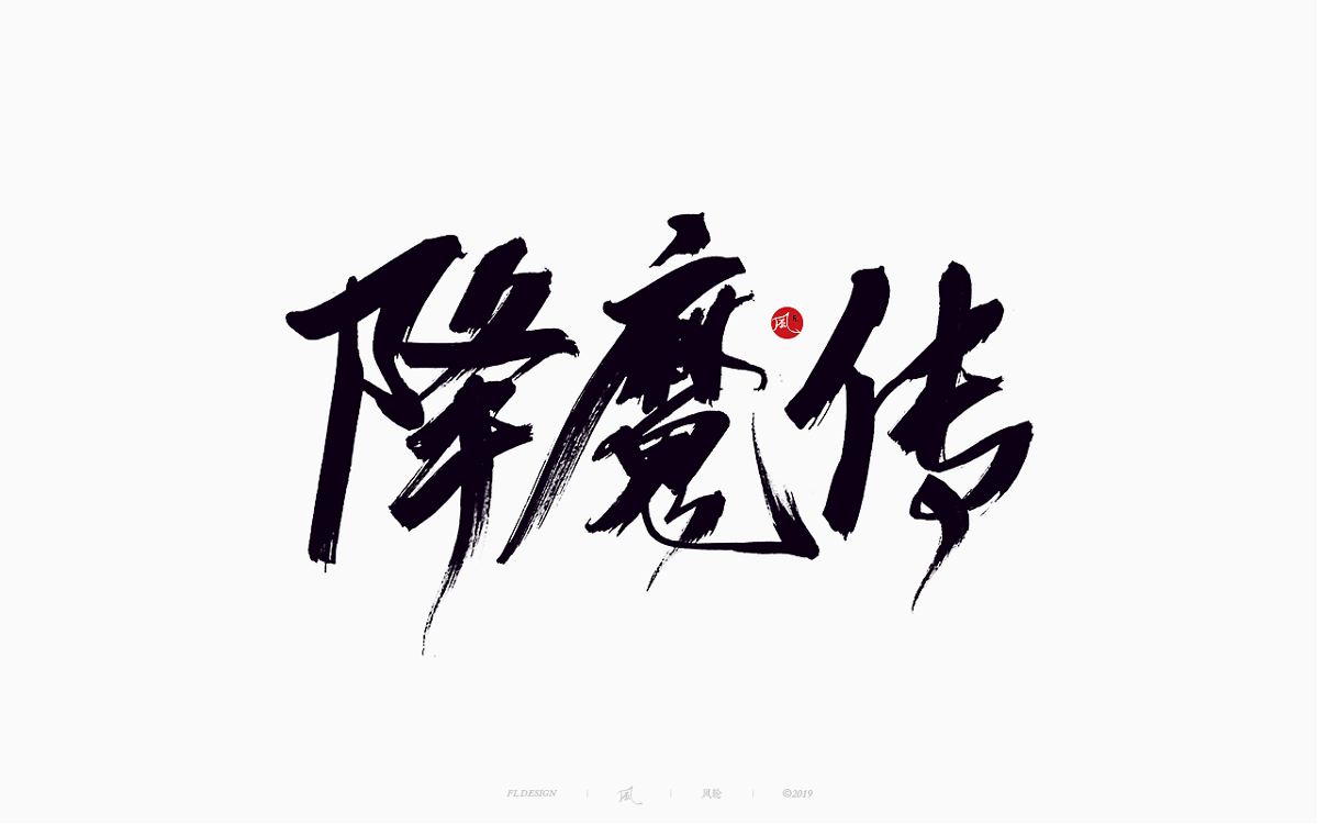 风の字 / 風