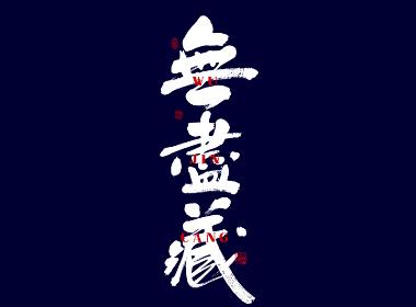 朴素 · 手写书法字体(十三)