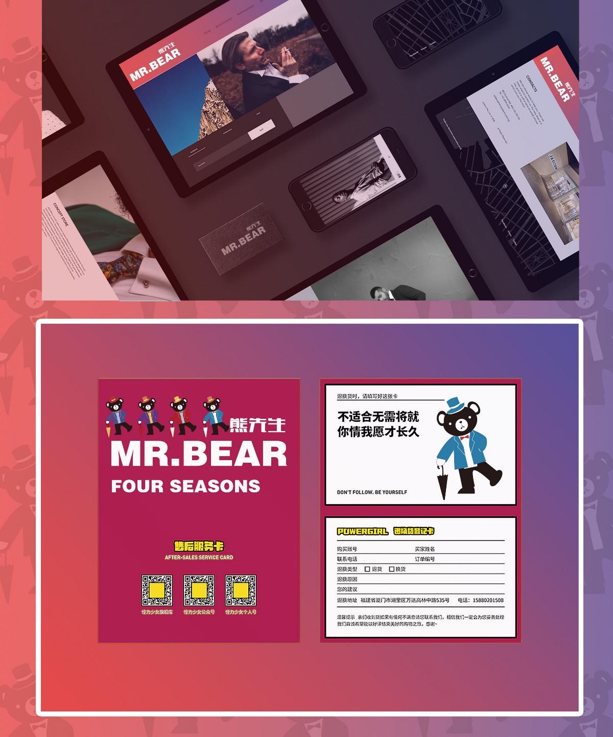 熊先生 MR.BEAR