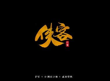 阿庆手书 | 字迹 | 2019.09