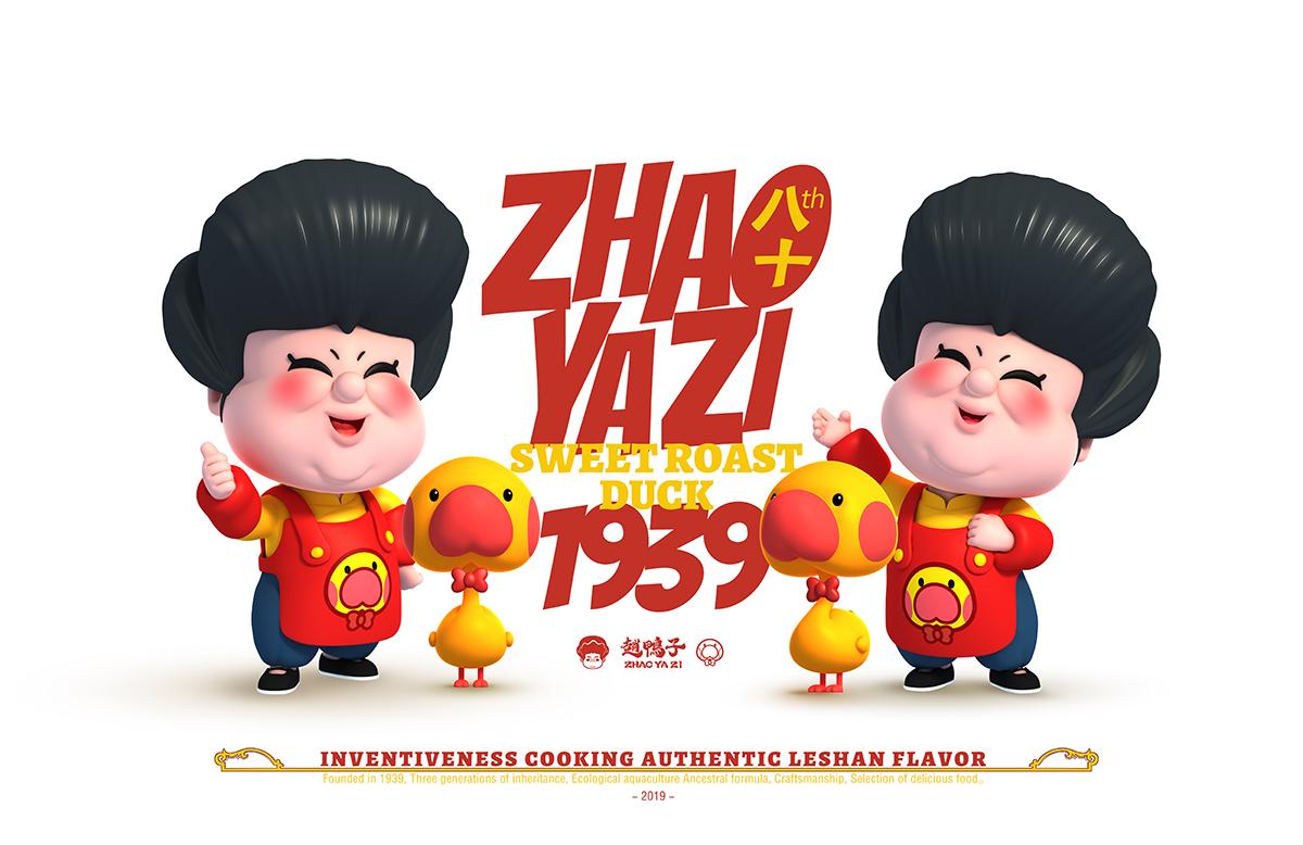 赵鸭子品牌升级+IP形象恒耀平台系统