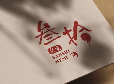 叁拾京蜜SAN SHI ME ME(民宿品牌)|辛未设计
