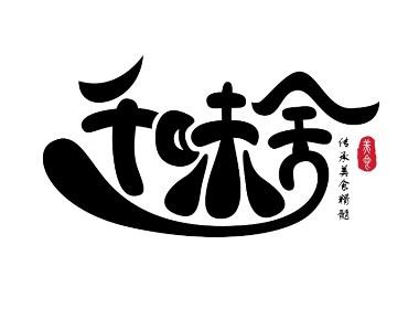 千味舍火锅餐饮品牌