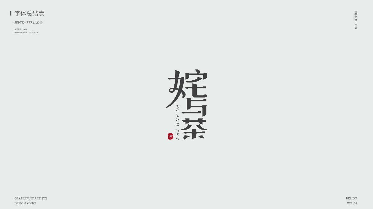 字体设计-02