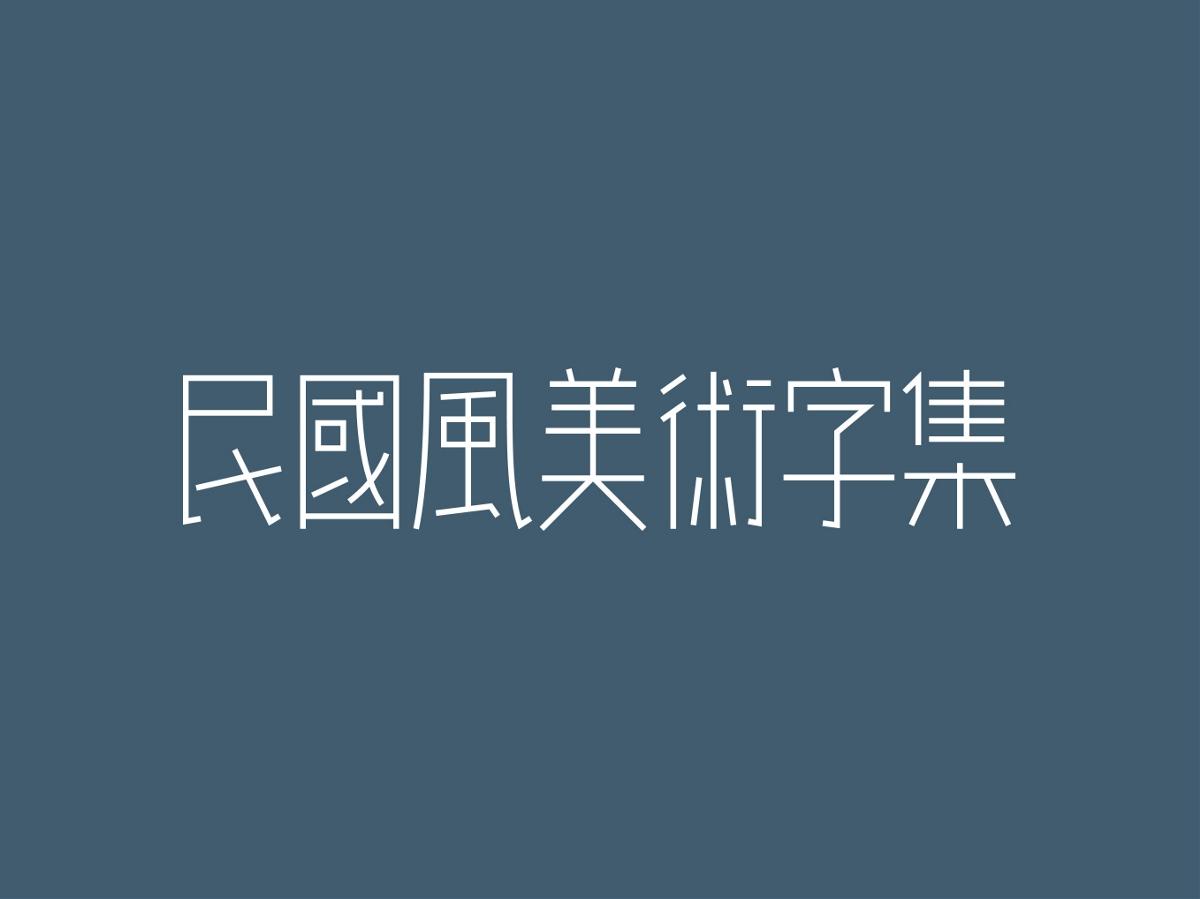 字体设计 | 民国风美术字集