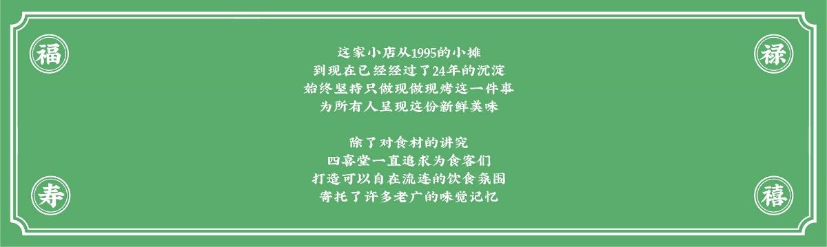 四喜堂-品牌设计