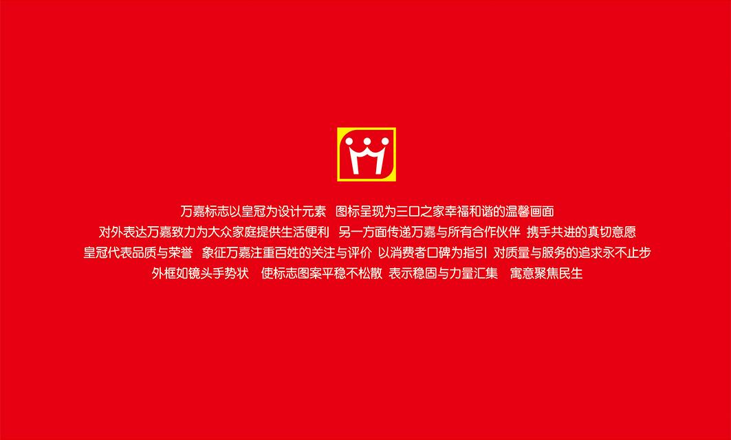 福建万嘉便利标志/VI