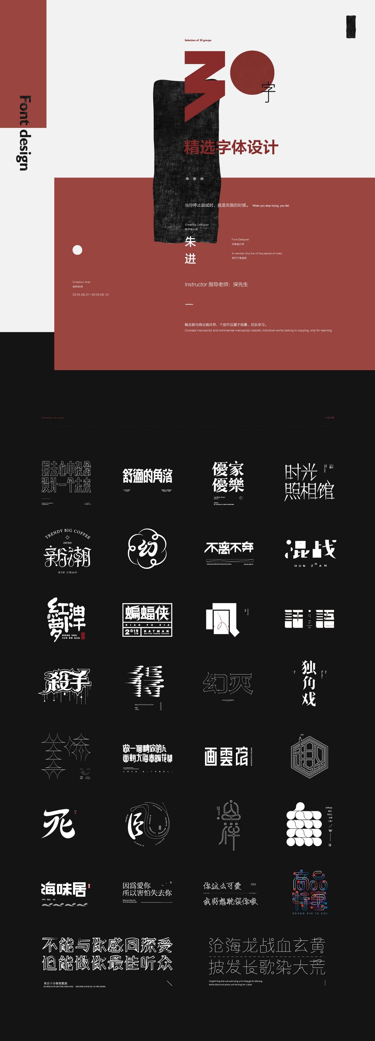 30組精選字體