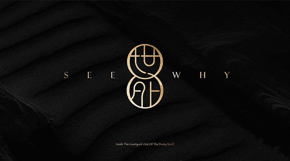 SEE WHY 丨 世外庭院餐厅品牌形象设计