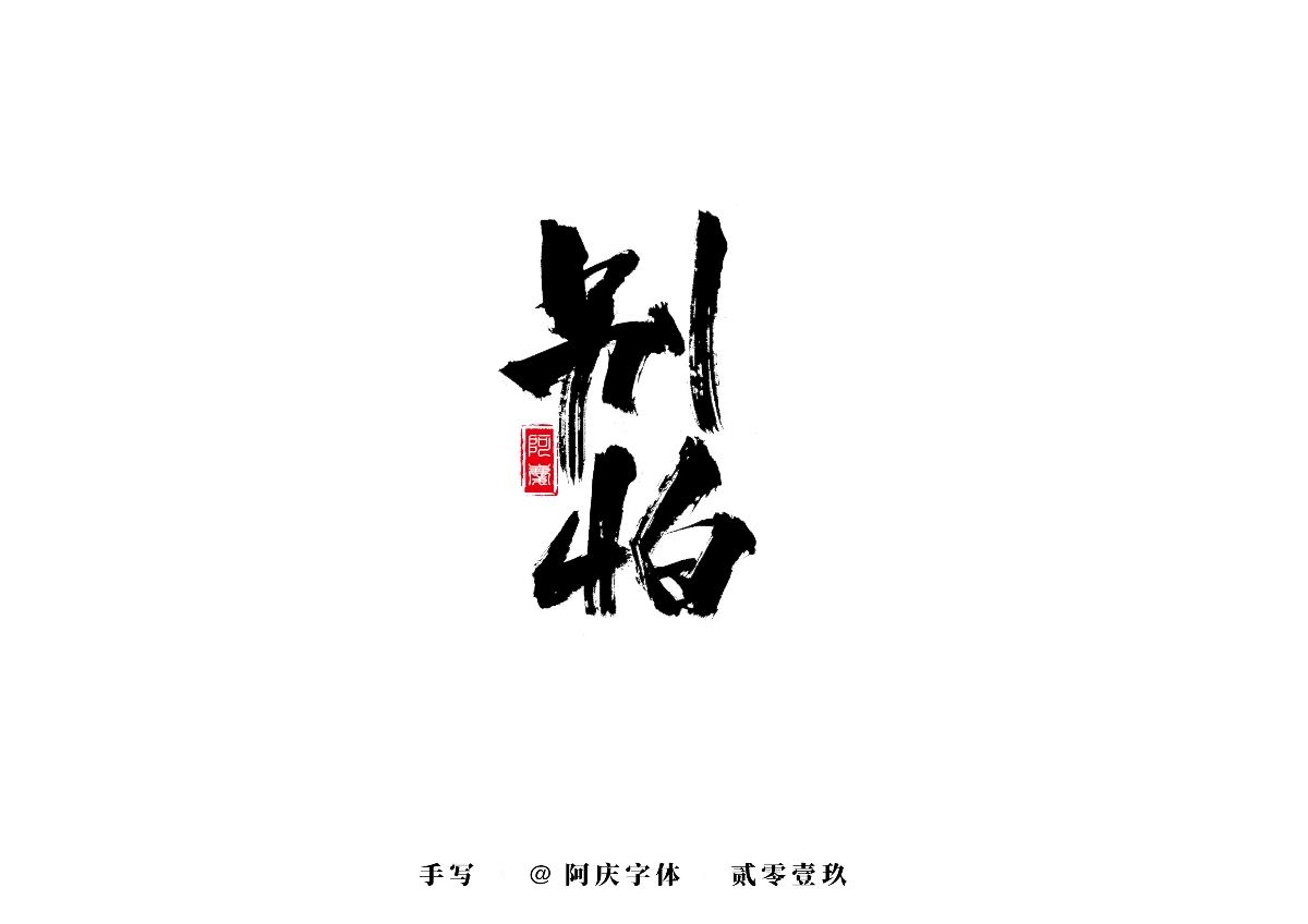 阿庆手书   字迹   2019.09