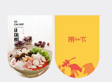 米果设计|捞一下——吃荤不长肉,吃辣不长痘