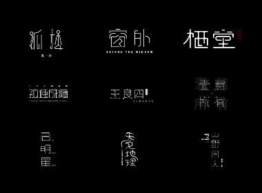 8月份字体练习、风格临摹