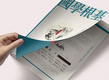 山东大学哲学与社会发展学院宣传品恒耀平台-太歌文化创意