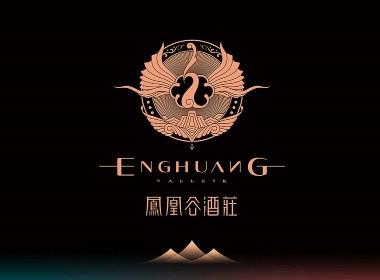 凤凰谷酒庄品牌标志策划恒耀平台-山东太歌文化创意